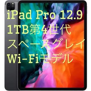 Apple - iPad  Pro 12.9 2020 第4世代 1TB スペースグレイ