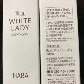 ハーバー(HABA)のHABA薬用ホワイトレディ10ml*2本 1540円*2本=3080相当!(美容液)
