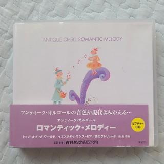 アンティークオルゴールCD(ヒーリング/ニューエイジ)