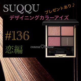 SUQQU - SUQQU アイシャドウ 限定カラー 136