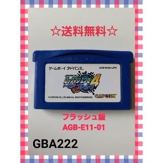 ゲームボーイアドバンス(ゲームボーイアドバンス)のGBA ロックマンエグゼ4 トーナメントブルームーン フラッシュ版(携帯用ゲームソフト)