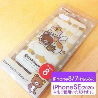 サンエックス(サンエックス)のリラックマ iPhoneSE2/8/7 スマホケース GRC157A(iPhoneケース)