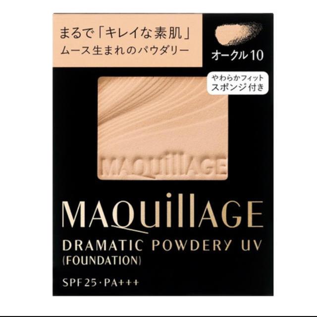 MAQuillAGE(マキアージュ)のマキアージュ ドラマティックパウダリー UV レフィル オークル10 コスメ/美容のベースメイク/化粧品(ファンデーション)の商品写真