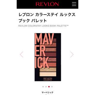 レブロン(REVLON)のレブロン カラーステイルックスブックパレット930MAVERICK未使用新品(アイシャドウ)