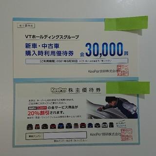 KeePer技研 優待券