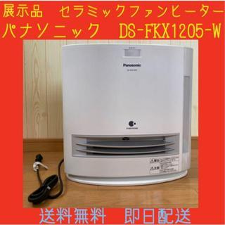 パナソニック(Panasonic)の展示品 パナソニック 加湿セラミックファンヒーター ds fkx1205(電気ヒーター)