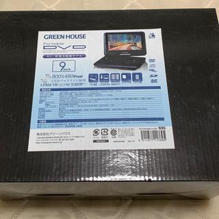 新品未開封 グリーンハウス 9インチ液晶搭載のポータブルDVDプレーヤー(DVDプレーヤー)