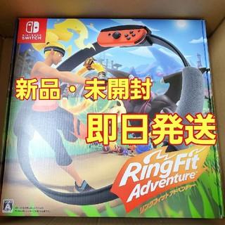 ニンテンドースイッチ(Nintendo Switch)の【新品】Nintendo Switch スイッチ リングフィットアドベンチャー(家庭用ゲームソフト)