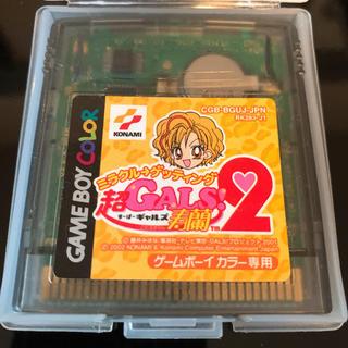 コナミ(KONAMI)の超GALS!寿蘭2 ゲームボーイカラー(携帯用ゲームソフト)