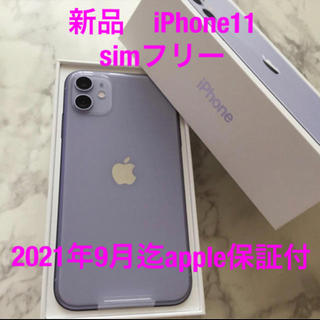 Apple - 新品 iPhone11 simフリー パープル
