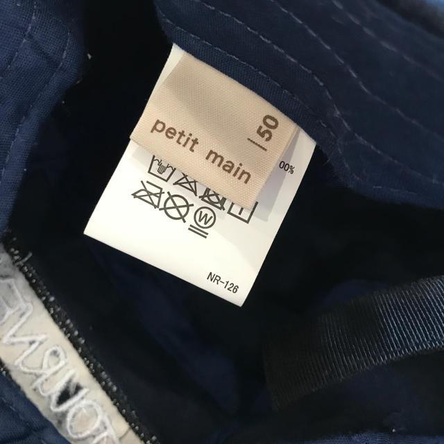 petit main(プティマイン)のpetit  main プティマイン キャップ 帽子 50  キッズ/ベビー/マタニティのこども用ファッション小物(帽子)の商品写真