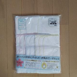 西松屋 - ☆新品☆ 西松屋おふろガーゼセット12点