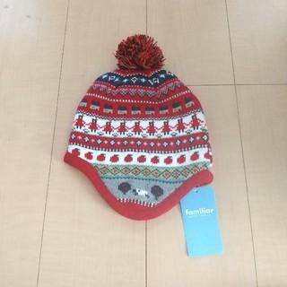familiar - 【タグ付新品・未使用】familiar ニット帽 帽子 53~55