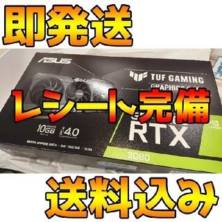 エイスース(ASUS)の【 即日発送 】新品未開封 RTX 3080 レシート等(PCパーツ)