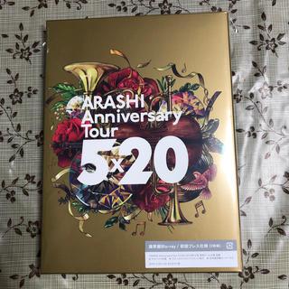 アラシ(嵐)の嵐 Anniversary Tour 5×20 初回プレス仕様Blu-ray(アイドル)
