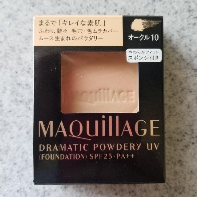 MAQuillAGE(マキアージュ)のマキアージュ ドラマティックパウダリー コスメ/美容のベースメイク/化粧品(ファンデーション)の商品写真
