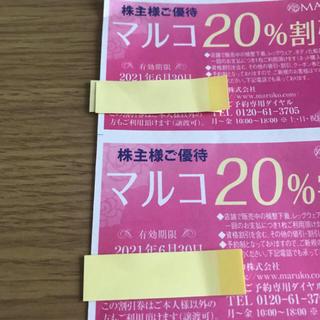マルコ(MARUKO)のマルコ 20%オフ 4枚(ショッピング)