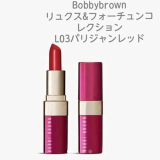 ボビイブラウン(BOBBI BROWN)のBobbybrown リュクスリップカラー L03パリジャンレッド(口紅)