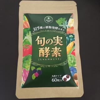 旬の実酵素(野菜)