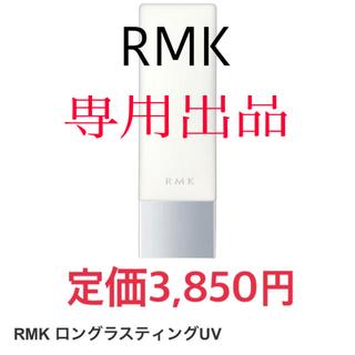 アールエムケー(RMK)の新品未開封☆ RMK ロングラスティングUV メイクアップベース(化粧下地)