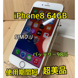 Apple - 【SS】【98%】iPhone 8 64 GB SIMフリー Gold 本体