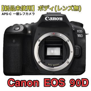Canon - 【新品未使用】◾️キヤノン◾️EOS 90D(ボディ)◾️一眼レフカメラ◾️