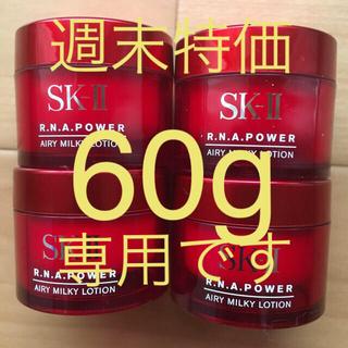 SK-II - SK-II  トライアルR.N.Aパワーラディカルニューエイジミルキーローション