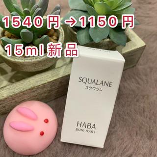 ハーバー(HABA)のハーバーHABA 高品位スクワランオイル15ml 新品未開封(オイル/美容液)