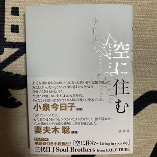 サンダイメジェイソウルブラザーズ(三代目 J Soul Brothers)のお値下げ!空に住む   三代目JSB CD付(文学/小説)