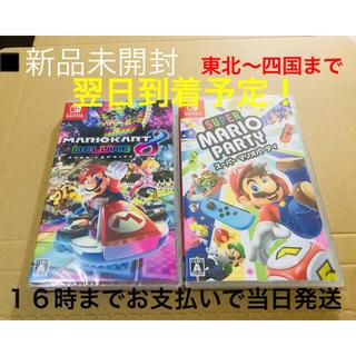 Nintendo Switch - ◾️新品未開封 マリオカート8 デラックス スーパー マリオパーティ セット