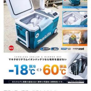 マキタ(Makita)のマキタ 18V 充電式保冷温庫 CW180DZ 本体のみ(その他)