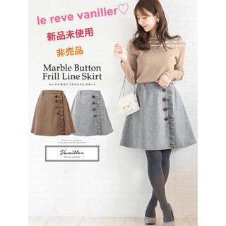 le reve vaniller - 【新品未使用】10/2まで値下げ♡ルレーヴヴァニレ♡スカート♡フリル