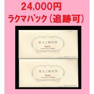 ◆最新! 2万4千円分  ロイヤル 株主優待券(その他)