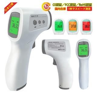 赤外線放射温度計 非接触 放射温度計 赤外線温度計 デジタル 温度測定器 温度計(日用品/生活雑貨)