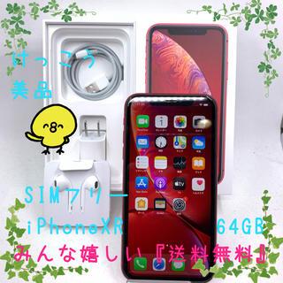 iPhone - SIMフリー Apple iPhoneXR 64GB レッド