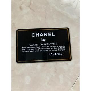 シャネル(CHANEL)のシャネル カード(その他)