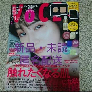 コウダンシャ(講談社)のVOCE 11月号【付録無し・雑誌のみ】(美容)
