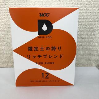 ユーシーシー(UCC)のバラ8個単位〜UCCドリップポッドPODコーヒー珈琲 鑑定士の誇りリッチブレンド(コーヒー)