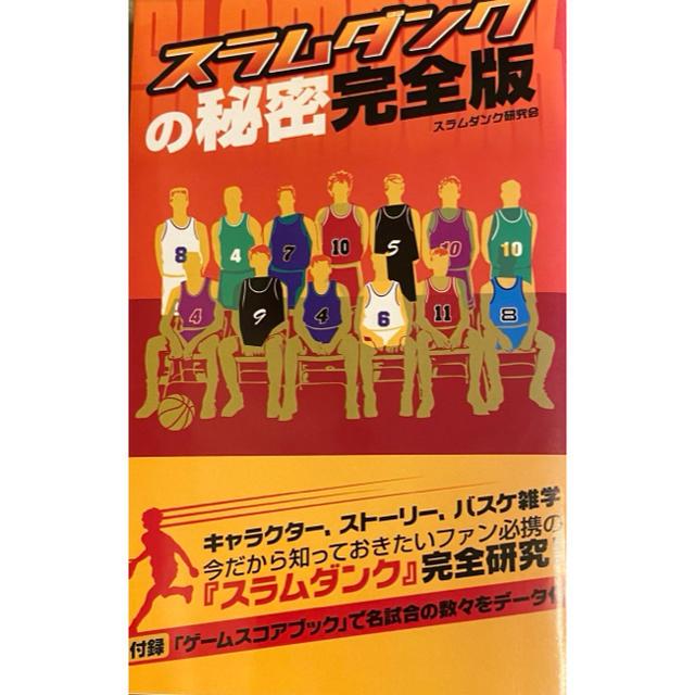 スラムダンク+おまけ エンタメ/ホビーの漫画(全巻セット)の商品写真