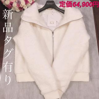 FOXEY - ELISA パーカー ブルゾン 襟 モヘア 定価64,900円✨新品タグ有り 白