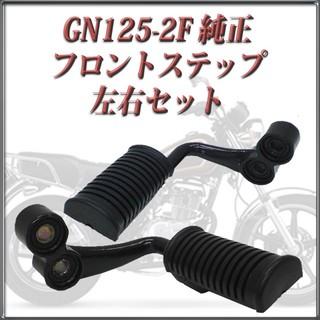 スズキ(スズキ)の新品未使用 純正品 GN125-2F フロントステップ 左右セット(パーツ)
