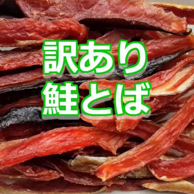 再入荷 激安 限定 北海道産 おいしい 訳あり 鮭とば 鮭トバ おつまみ 珍味 食品/飲料/酒の加工食品(乾物)の商品写真