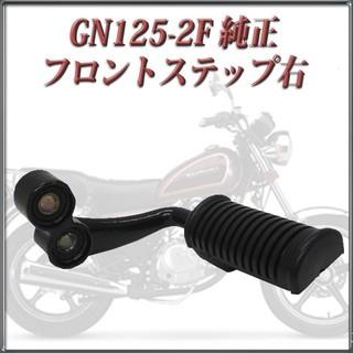 スズキ(スズキ)の新品未使用 純正品 GN125-2F フロントステップ 右(パーツ)