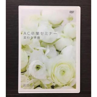 岩田とよDVD 「AC卒業セミナー 変わる準備」(趣味/実用)