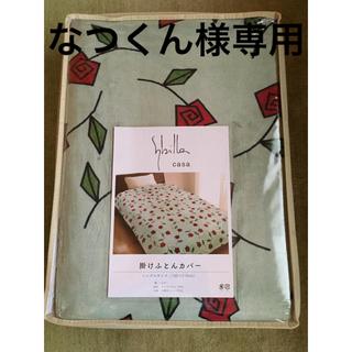 シビラ(Sybilla)の【シビラ】あったかフランネル掛カバー)150×210 ロサ  グリーン(シーツ/カバー)