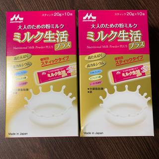 モリナガニュウギョウ(森永乳業)の大人のための粉ミルク ミルク生活プラス 2箱(その他)