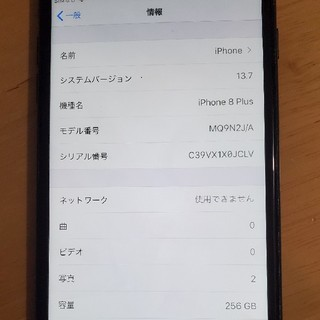 iPhone - iphone 8 plus 256gb SIMフリー