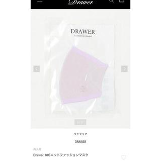 Drawer - 新品 ドゥロワー マスク ライラック