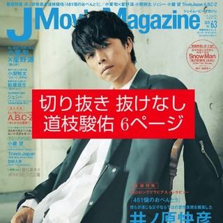 ジャニーズジュニア(ジャニーズJr.)の切り抜き 抜けなし 道枝駿佑 J Movie Magazine vol.63(アート/エンタメ)