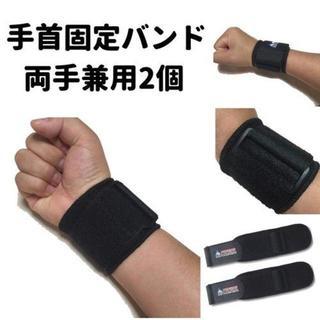 手首 固定 サポーター 手首保護 ウェイト【ブラック/黒】フリーサイズ
